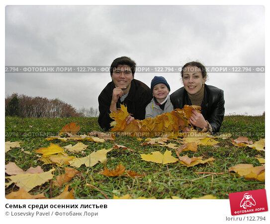 Семья среди осенних листьев, фото № 122794, снято 15 октября 2005 г. (c) Losevsky Pavel / Фотобанк Лори
