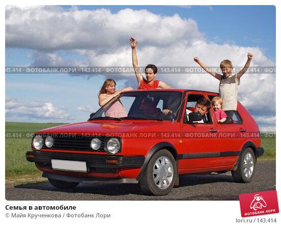 Семья в автомобиле, фото № 143414, снято 2 июля 2007 г. (c) Майя Крученкова / Фотобанк Лори