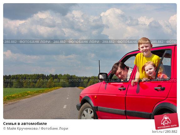 Семья в автомобиле, фото № 280882, снято 11 мая 2008 г. (c) Майя Крученкова / Фотобанк Лори
