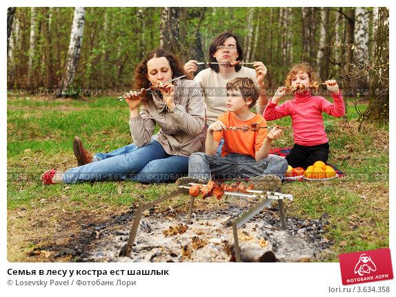 Семья в лесу у костра ест шашлык, фото № 3634358, снято 7 мая 2011 г. (c) Losevsky Pavel / Фотобанк Лори