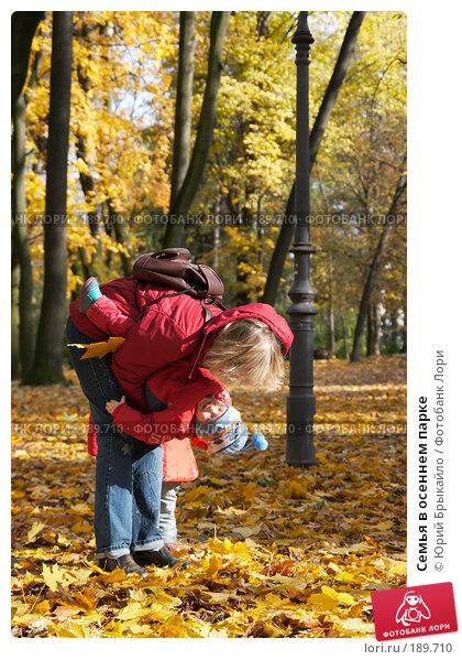 Семья в осеннем парке, фото № 189710, снято 27 октября 2007 г. (c) Юрий Брыкайло / Фотобанк Лори