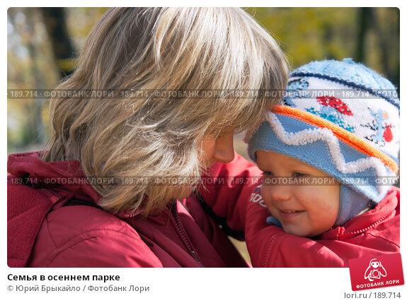 Семья в осеннем парке, фото № 189714, снято 27 октября 2007 г. (c) Юрий Брыкайло / Фотобанк Лори
