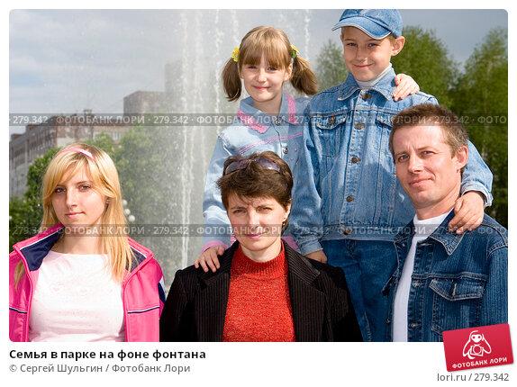 Семья в парке на фоне фонтана, фото № 279342, снято 9 мая 2007 г. (c) Сергей Шульгин / Фотобанк Лори