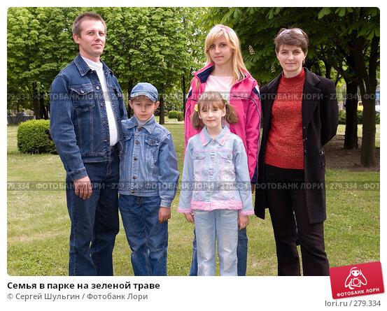 Семья в парке на зеленой траве, фото № 279334, снято 9 мая 2007 г. (c) Сергей Шульгин / Фотобанк Лори