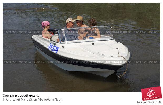 лодка для семьи