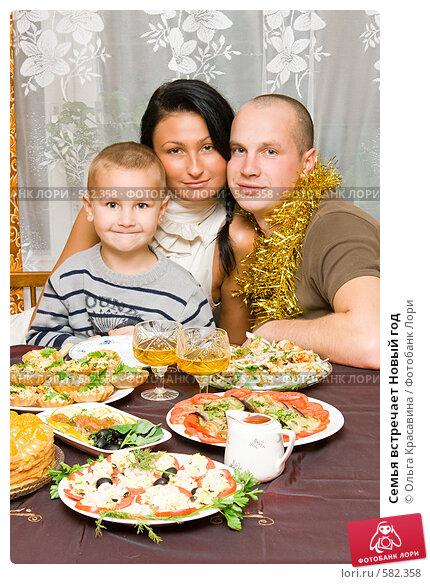 Купить «Семья встречает Новый год», фото № 582358, снято 9 октября 2008 г. (c) Ольга Красавина / Фотобанк Лори