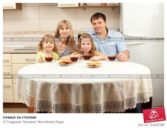 Семья за столом, фото № 2629590, снято 6 января 2011 г. (c) Гладских Татьяна / Фотобанк Лори