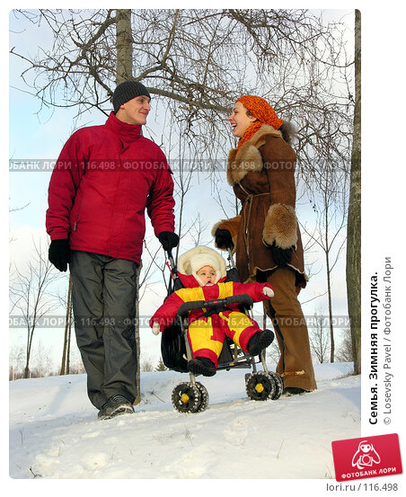 Семья. Зимняя прогулка., фото № 116498, снято 10 декабря 2005 г. (c) Losevsky Pavel / Фотобанк Лори