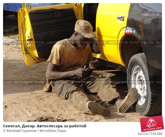 Сенегал, Дакар. Автослесарь за работой, фото № 133426, снято 1 декабря 2007 г. (c) Евгений Горюнов / Фотобанк Лори