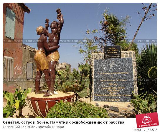 Сенегал, остров  Goree. Памятник освобождению от рабства, фото № 137518, снято 2 декабря 2007 г. (c) Евгений Горюнов / Фотобанк Лори