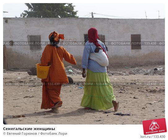 Купить «Сенегальские женщины», фото № 133430, снято 1 декабря 2007 г. (c) Евгений Горюнов / Фотобанк Лори