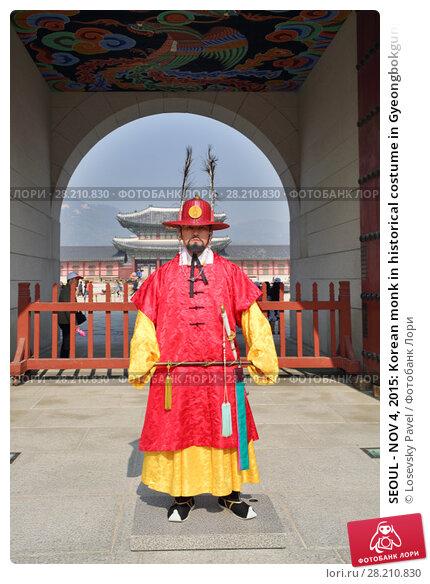 Купить «SEOUL - NOV 4, 2015: Korean monk in historical costume in Gyeongbokgung», фото № 28210830, снято 4 ноября 2015 г. (c) Losevsky Pavel / Фотобанк Лори