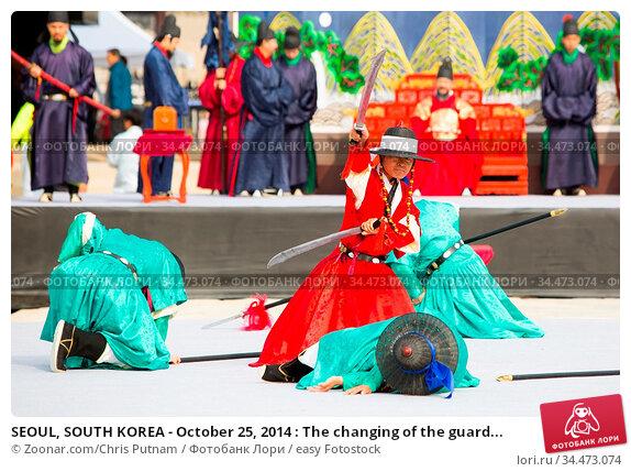 SEOUL, SOUTH KOREA - October 25, 2014 : The changing of the guard... Стоковое фото, фотограф Zoonar.com/Chris Putnam / easy Fotostock / Фотобанк Лори