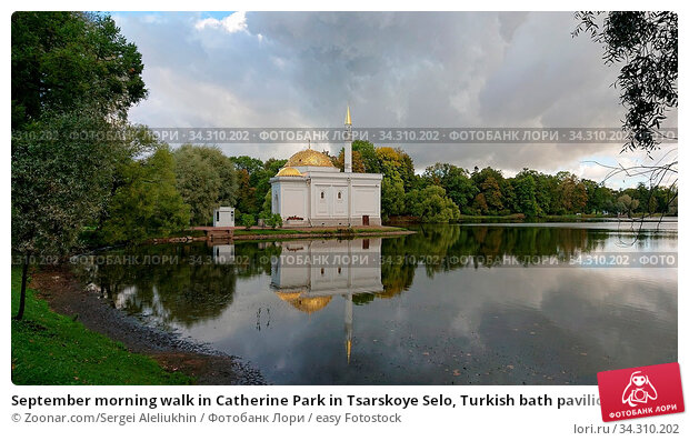 September morning walk in Catherine Park in Tsarskoye Selo, Turkish bath pavilion. Стоковое фото, фотограф Zoonar.com/Sergei Aleliukhin / easy Fotostock / Фотобанк Лори