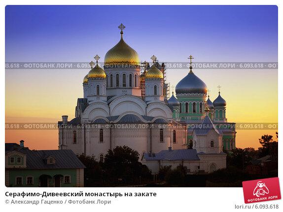 Купить «Серафимо-Дивеевский монастырь на закате», эксклюзивное фото № 6093618, снято 30 июня 2013 г. (c) Александр Гаценко / Фотобанк Лори