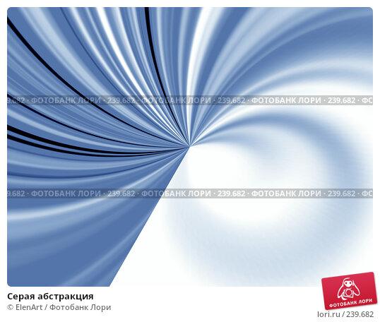 Купить «Серая абстракция», иллюстрация № 239682 (c) ElenArt / Фотобанк Лори
