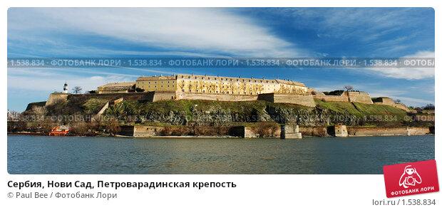 Сербия, Нови Сад, Петроварадинская крепость (2010 год). Стоковое фото, фотограф Paul Bee / Фотобанк Лори
