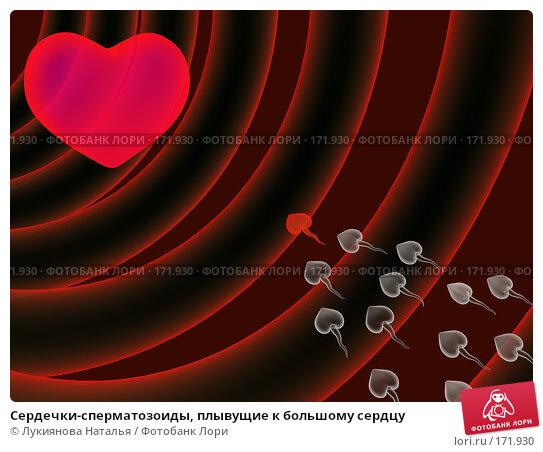 Купить «Сердечки-сперматозоиды, плывущие к большому сердцу», иллюстрация № 171930 (c) Лукиянова Наталья / Фотобанк Лори