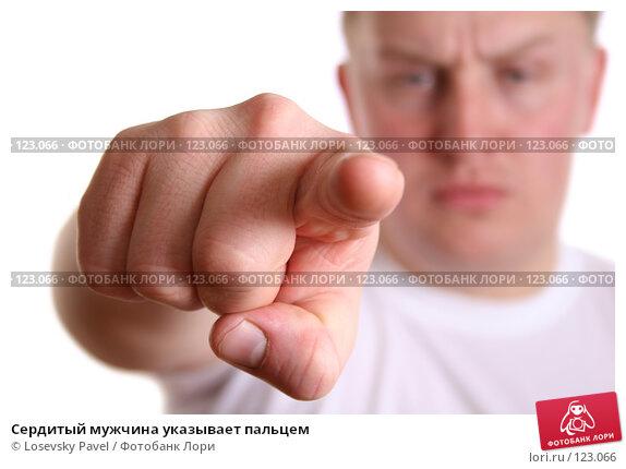 Сердитый мужчина указывает пальцем, фото № 123066, снято 7 апреля 2006 г. (c) Losevsky Pavel / Фотобанк Лори
