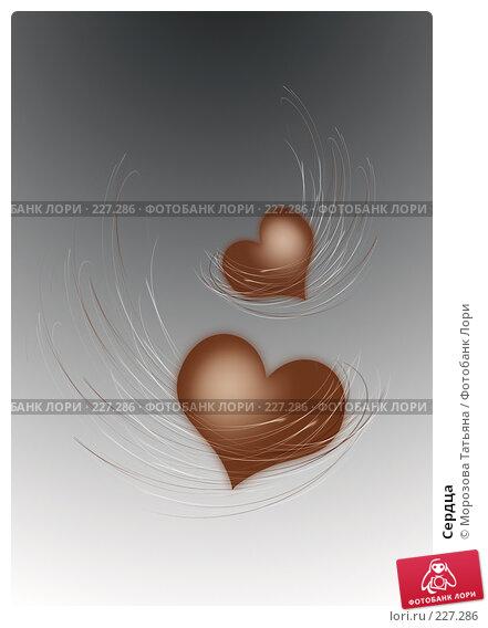 Сердца, иллюстрация № 227286 (c) Морозова Татьяна / Фотобанк Лори