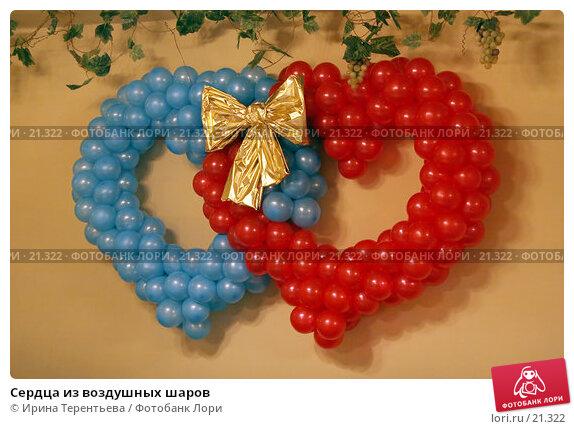 Купить «Сердца из воздушных шаров», эксклюзивное фото № 21322, снято 30 августа 2006 г. (c) Ирина Терентьева / Фотобанк Лори
