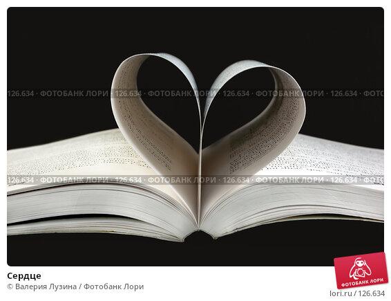 Сердце, фото № 126634, снято 9 августа 2007 г. (c) Валерия Потапова / Фотобанк Лори