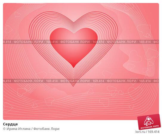 Купить «Сердце», иллюстрация № 169414 (c) Ирина Иглина / Фотобанк Лори