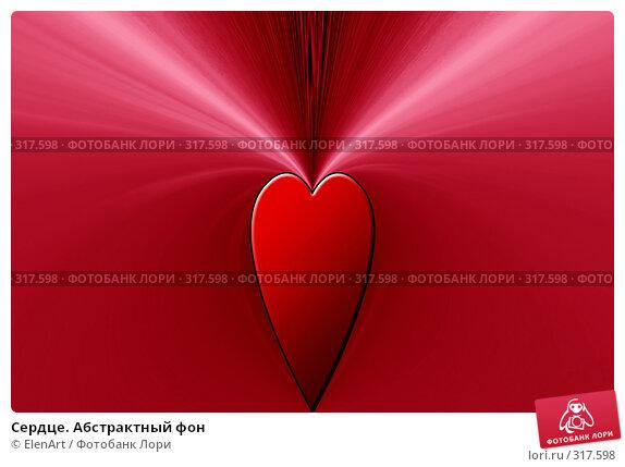 Купить «Сердце. Абстрактный фон», иллюстрация № 317598 (c) ElenArt / Фотобанк Лори