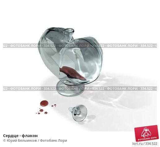 Сердце - флакон, иллюстрация № 334522 (c) Юрий Бельмесов / Фотобанк Лори