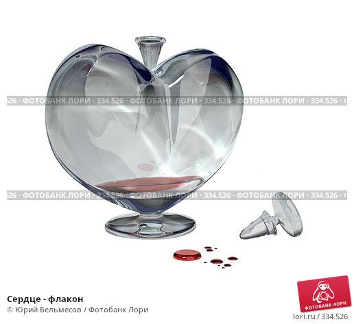 Купить «Сердце - флакон», иллюстрация № 334526 (c) Юрий Бельмесов / Фотобанк Лори