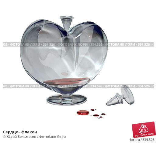Сердце - флакон, иллюстрация № 334526 (c) Юрий Бельмесов / Фотобанк Лори