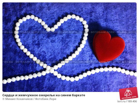 Купить «Сердце и жемчужное ожерелье на синем бархате», фото № 189406, снято 26 января 2008 г. (c) Михаил Коханчиков / Фотобанк Лори