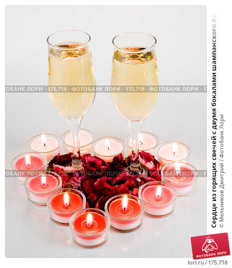 Сердце из горящих свечей с двумя бокалами шампанского #2, фото № 175718, снято 12 января 2008 г. (c) Мельников Дмитрий / Фотобанк Лори