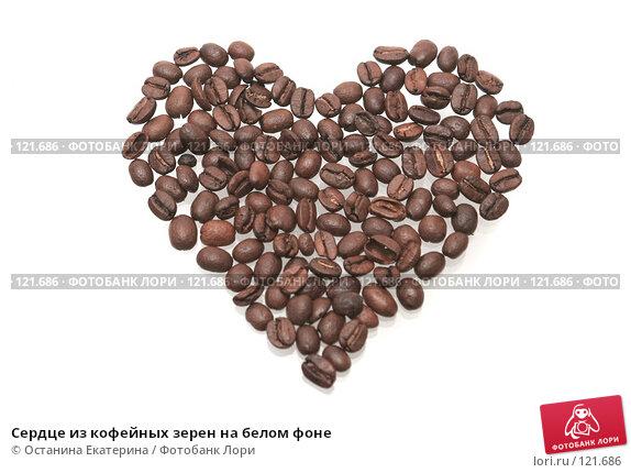 Сердце из кофейных зерен на белом фоне, фото № 121686, снято 16 ноября 2007 г. (c) Останина Екатерина / Фотобанк Лори