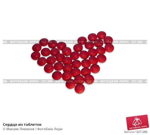 Купить «Сердце из таблеток», фото № 327286, снято 3 декабря 2006 г. (c) Максим Пименов / Фотобанк Лори