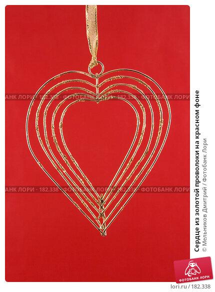 Купить «Сердце из золотой проволоки на красном фоне», фото № 182338, снято 22 января 2008 г. (c) Мельников Дмитрий / Фотобанк Лори