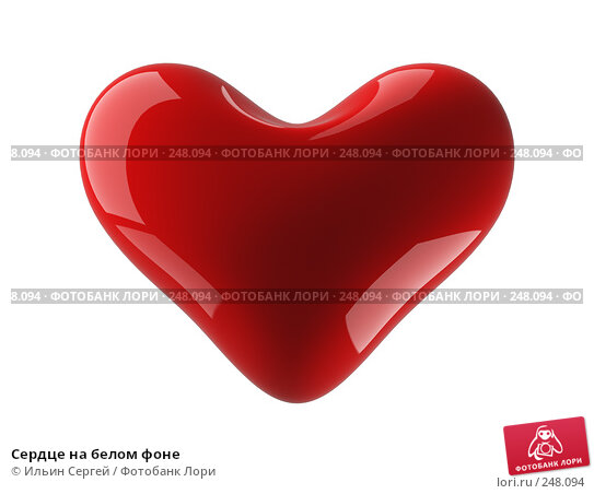 Сердце на белом фоне, иллюстрация № 248094 (c) Ильин Сергей / Фотобанк Лори
