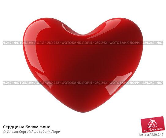 Купить «Сердце на белом фоне», иллюстрация № 289242 (c) Ильин Сергей / Фотобанк Лори