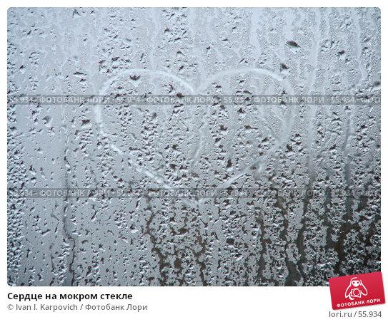 Сердце на мокром стекле, фото № 55934, снято 18 ноября 2006 г. (c) Ivan I. Karpovich / Фотобанк Лори