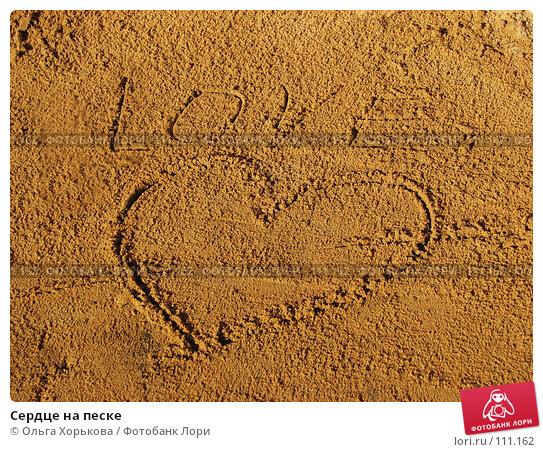 Сердце на песке, фото № 111162, снято 30 июня 2007 г. (c) Ольга Хорькова / Фотобанк Лори