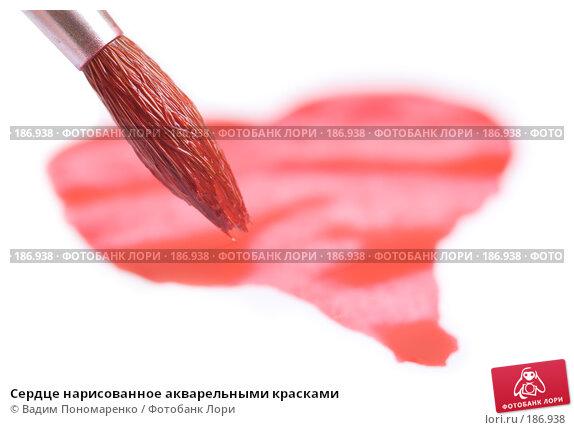 Сердце нарисованное акварельными красками, иллюстрация № 186938 (c) Вадим Пономаренко / Фотобанк Лори