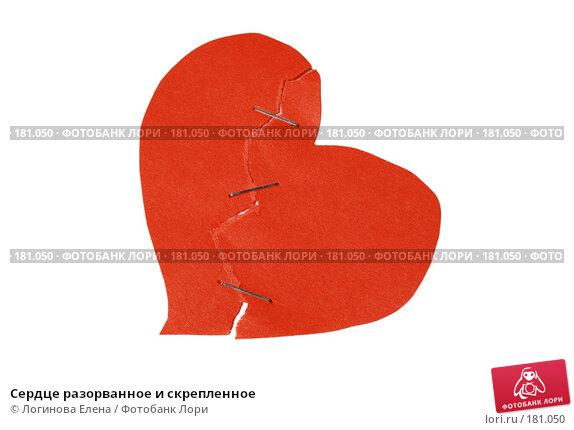Купить «Сердце разорванное и скрепленное», фото № 181050, снято 8 января 2008 г. (c) Логинова Елена / Фотобанк Лори