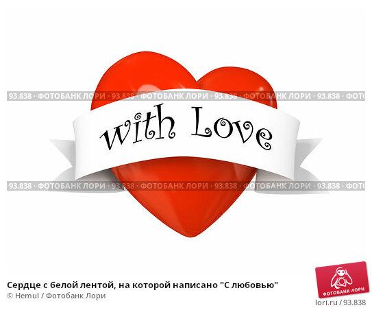 """Купить «Сердце с белой лентой, на которой написано """"С любовью""""», иллюстрация № 93838 (c) Hemul / Фотобанк Лори"""