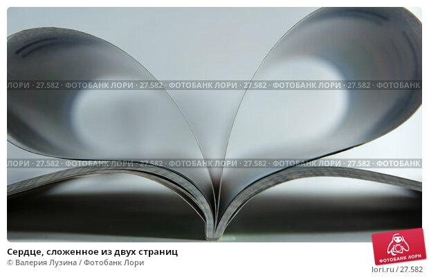 Сердце, сложенное из двух страниц, фото № 27582, снято 27 марта 2007 г. (c) Валерия Потапова / Фотобанк Лори