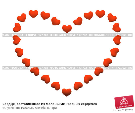 Сердце, составленное из маленьких красных сердечек, иллюстрация № 177702 (c) Лукиянова Наталья / Фотобанк Лори