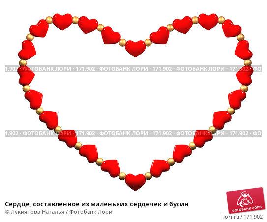 Сердце, составленное из маленьких сердечек и бусин, иллюстрация № 171902 (c) Лукиянова Наталья / Фотобанк Лори