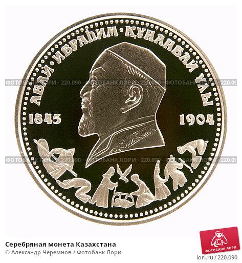 Серебряная монета Казахстана, фото № 220090, снято 26 мая 2017 г. (c) Александр Черемнов / Фотобанк Лори