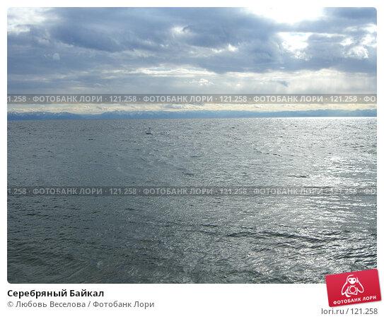 Серебряный Байкал, фото № 121258, снято 26 сентября 2007 г. (c) Любовь Веселова / Фотобанк Лори