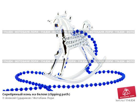 Серебряный конь на белом (clipping path), фото № 114834, снято 11 ноября 2007 г. (c) Алексей Судариков / Фотобанк Лори