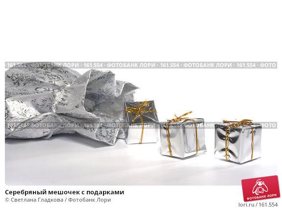 Серебряный мешочек с подарками, фото № 161554, снято 23 декабря 2007 г. (c) Cветлана Гладкова / Фотобанк Лори